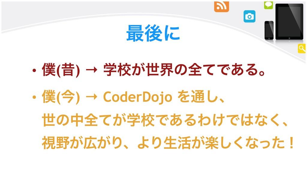 ࠷ޙʹ • (ੲ) → ֶߍ͕ੈքͷશͯͰ͋Δɻ • (ࠓ) → CoderDojo Λ௨...