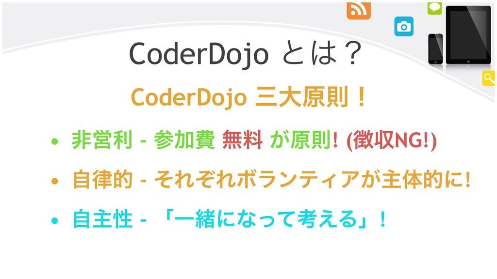 CoderDojo ͱʁ CoderDojo େݪଇʂ • ඇӦར - Ճඅ ແྉ ͕ݪ...