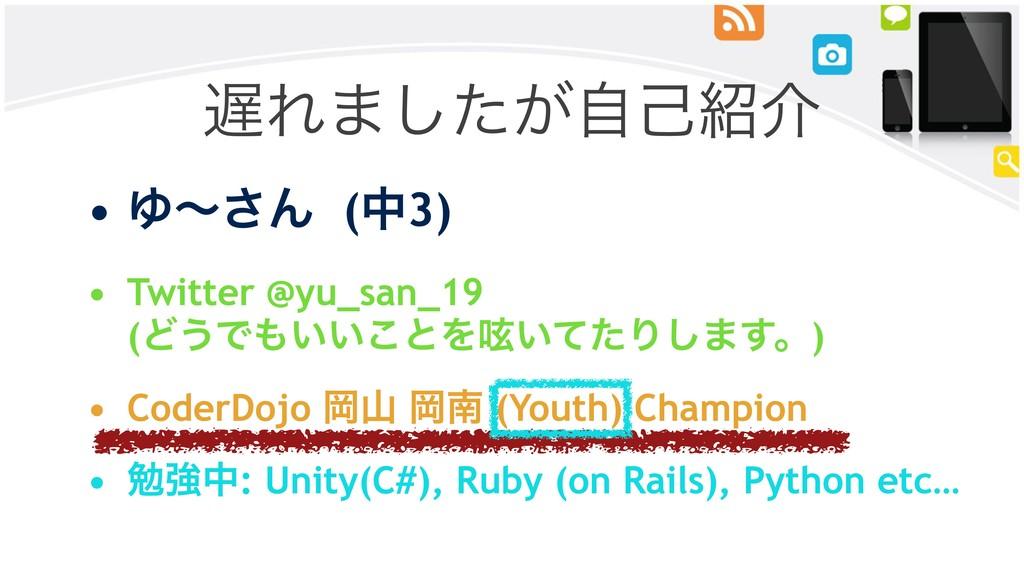 Ε·͕ͨࣗ͠ݾհ • Ώʙ͞Μ (த3) • Twitter @yu_san_19  (...