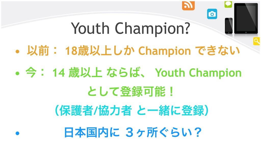 Youth Champion? • Ҏલɿ 18ࡀҎ্͔͠ Champion Ͱ͖ͳ͍ • ࠓ...