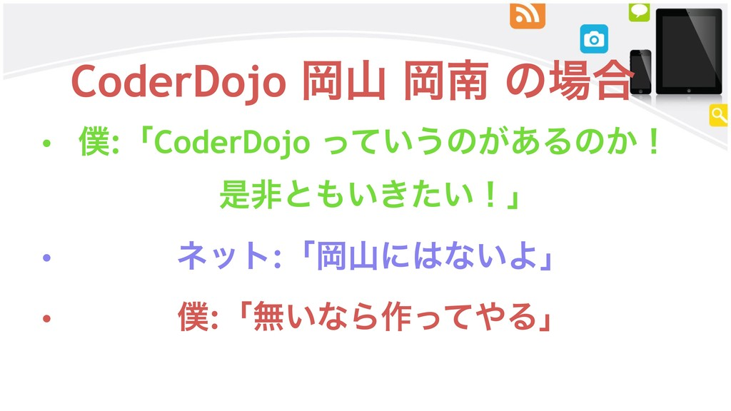 CoderDojo Ԭ Ԭೆ ͷ߹ • :ʮCoderDojo ͍ͬͯ͏ͷ͕͋Δͷ͔ʂ...