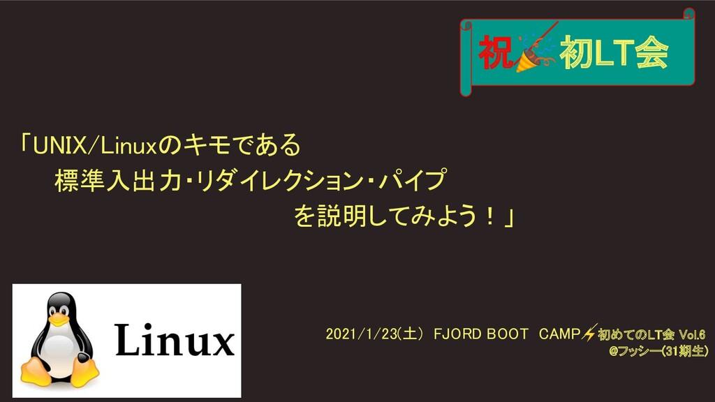 2021/1/23(土) FJORD BOOT CAMP ⚡初めてのLT会 Vol.6   ...