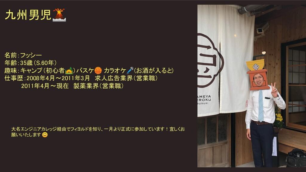 九州男児 名前:フッシー 年齢:35歳(S.60年) 趣味:キャンプ(初心者)バスケ カ...
