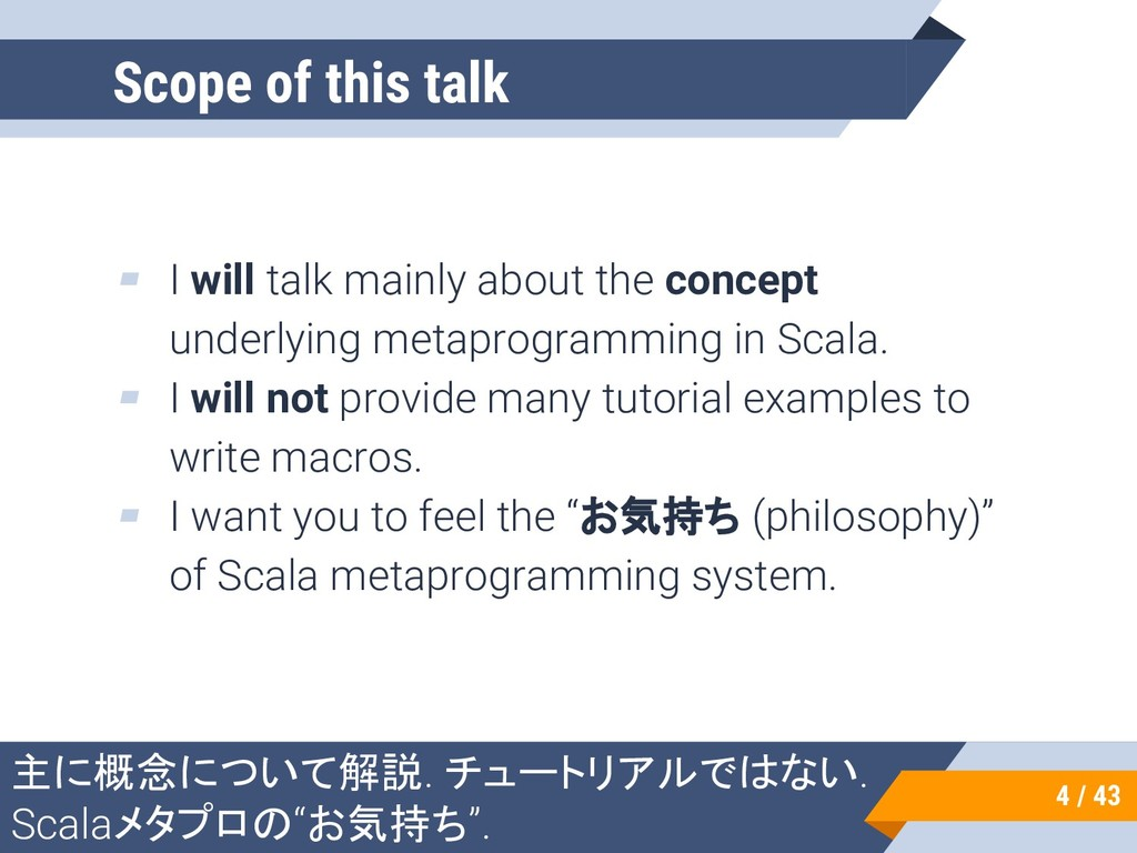 Scope of this talk ▰ I will talk mainly about t...