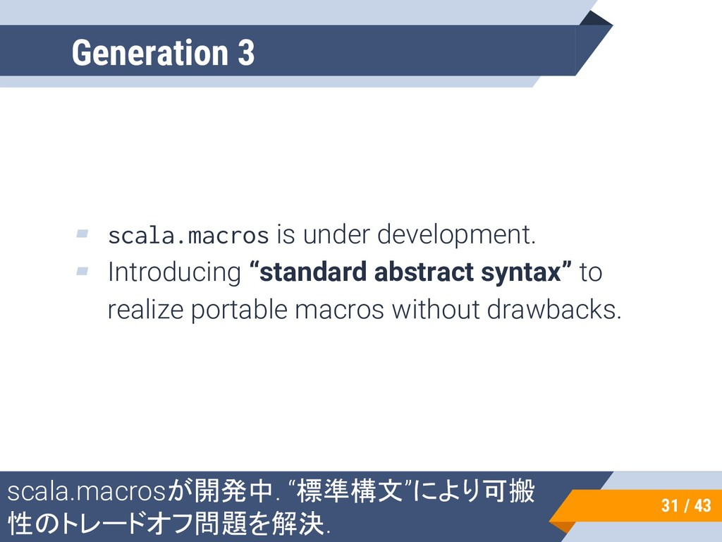 Generation 3 ▰ scala.macros is under developmen...