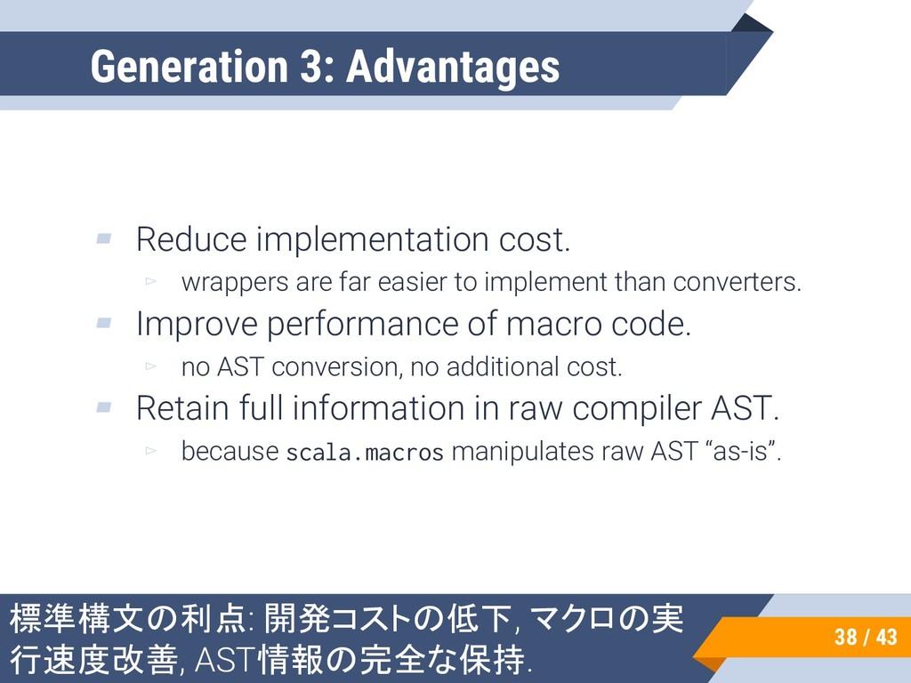 38 / 43 標準構文の利点: 開発コストの低下, マクロの実 行速度改善, AST情報の完...