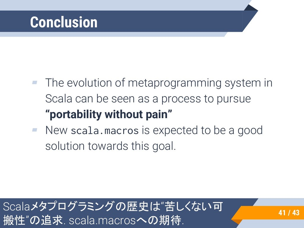 """41 / 43 Scalaメタプログラミングの歴史は""""苦しくない可 搬性""""の追求. scala..."""