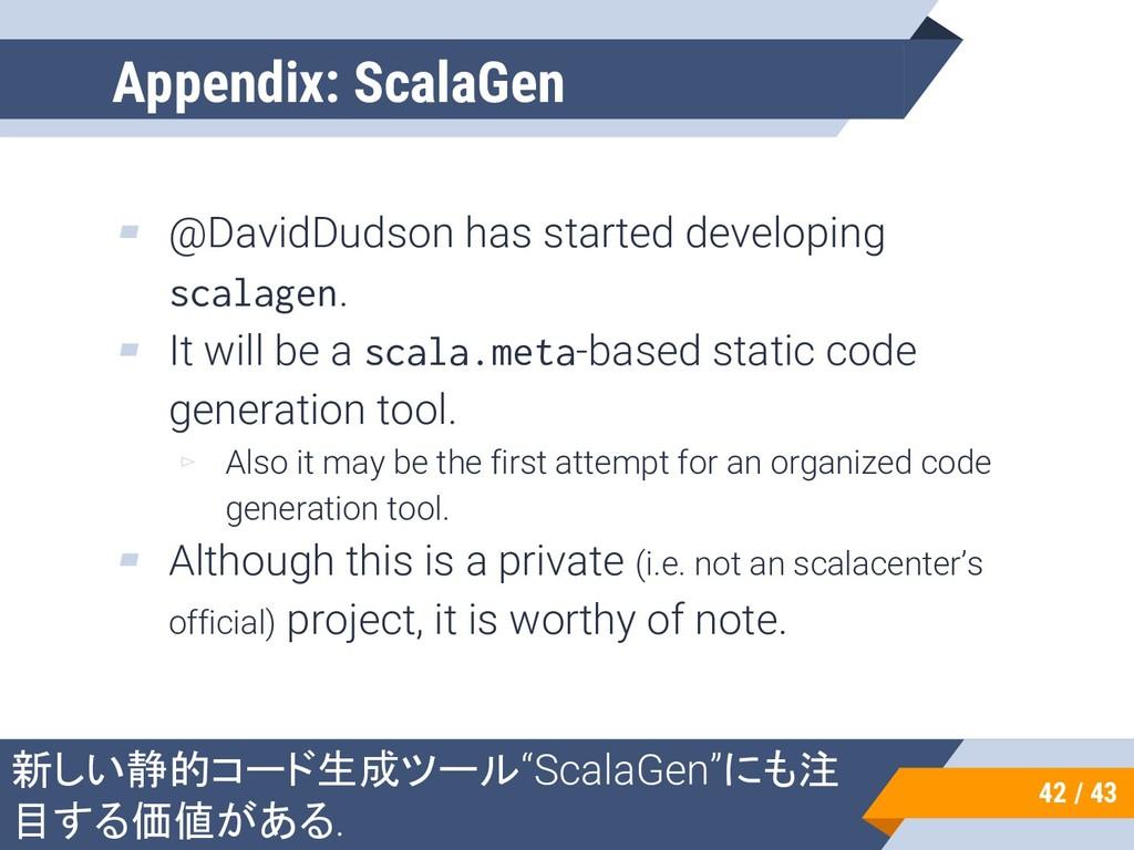 ▰ @DavidDudson has started developing scalagen....