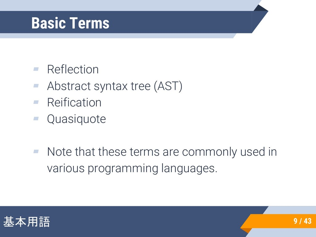▰ Reflection ▰ Abstract syntax tree (AST) ▰ Rei...