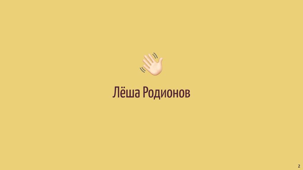 ! Лёша Родионов 2