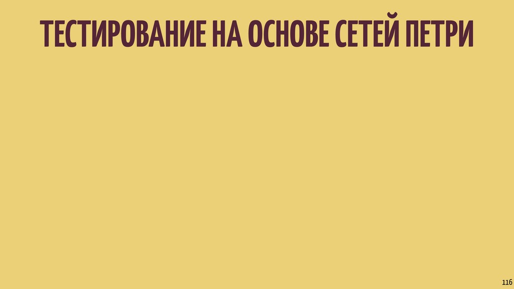ТЕСТИРОВАНИЕ НА ОСНОВЕ СЕТЕЙ ПЕТРИ 116
