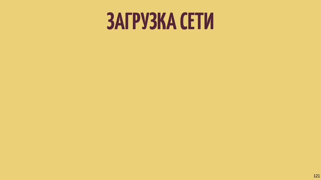 ЗАГРУЗКА СЕТИ 121