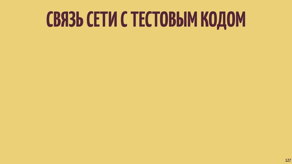 СВЯЗЬ СЕТИ С ТЕСТОВЫМ КОДОМ 127