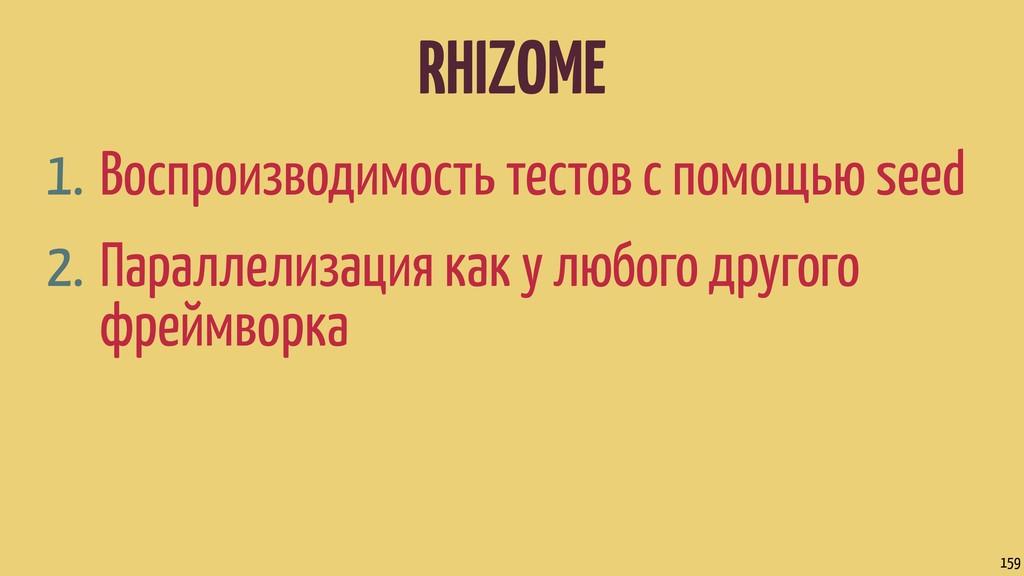 RHIZOME 1. Воспроизводимость тестов с помощью s...