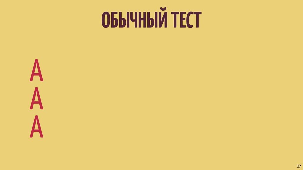ОБЫЧНЫЙ ТЕСТ A A A 17