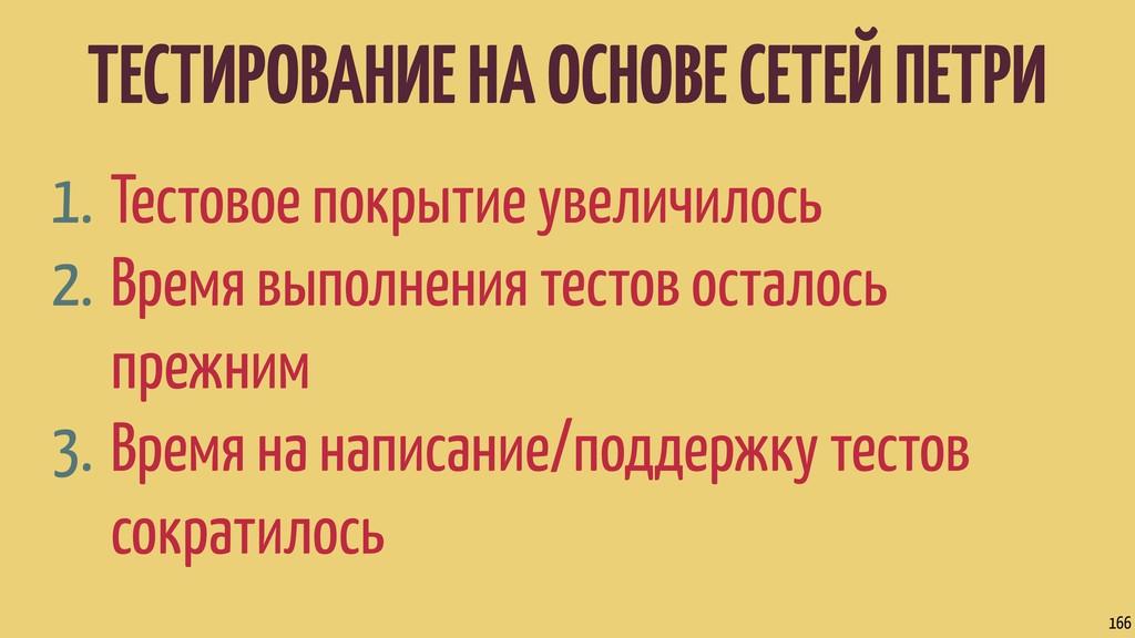 ТЕСТИРОВАНИЕ НА ОСНОВЕ СЕТЕЙ ПЕТРИ 1. Тестовое ...