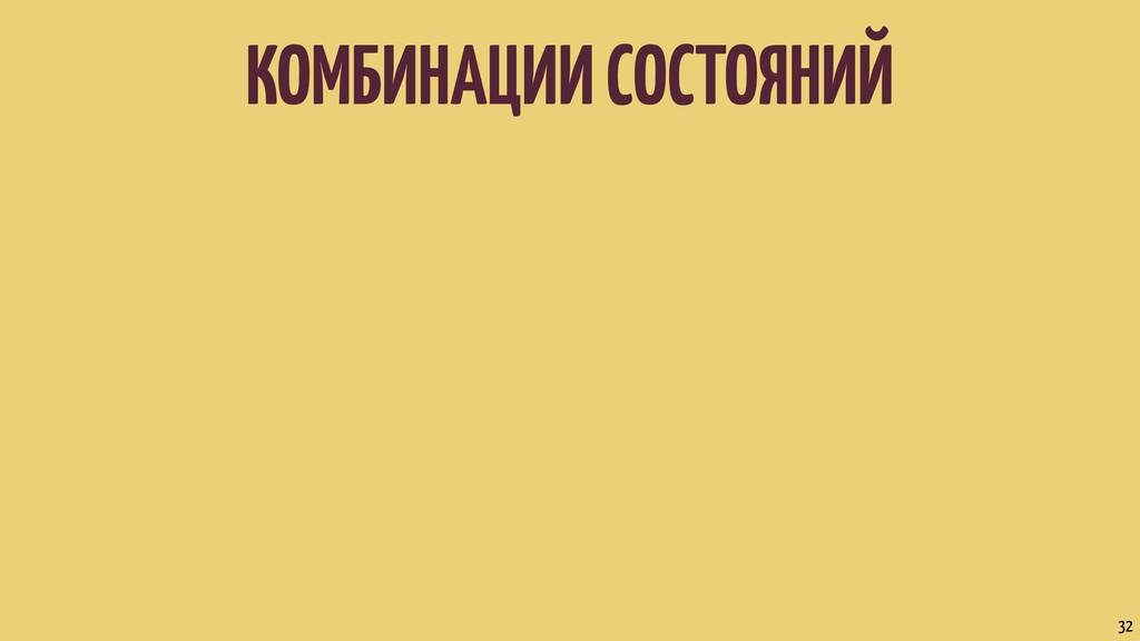 КОМБИНАЦИИ СОСТОЯНИЙ 32