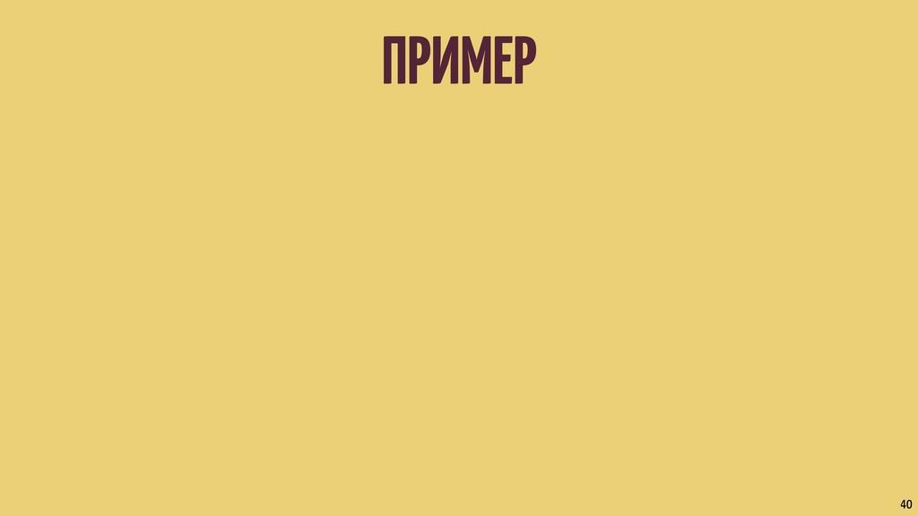 ПРИМЕР 40