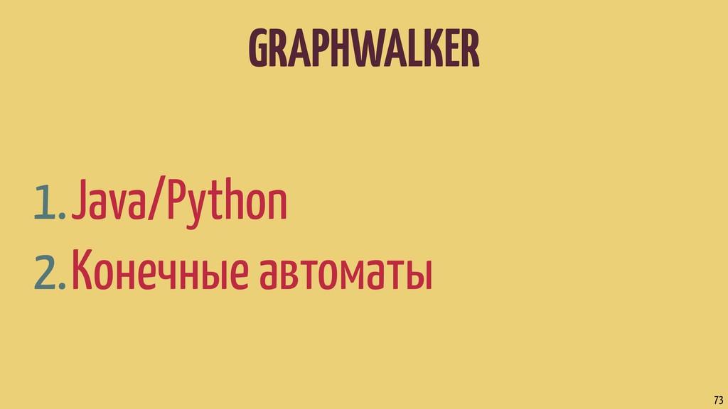GRAPHWALKER 1.Java/Python 2.Конечные автоматы 73