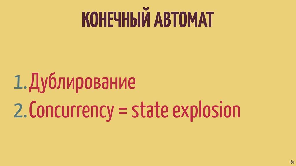 КОНЕЧНЫЙ АВТОМАТ 1.Дублирование 2.Concurrency =...