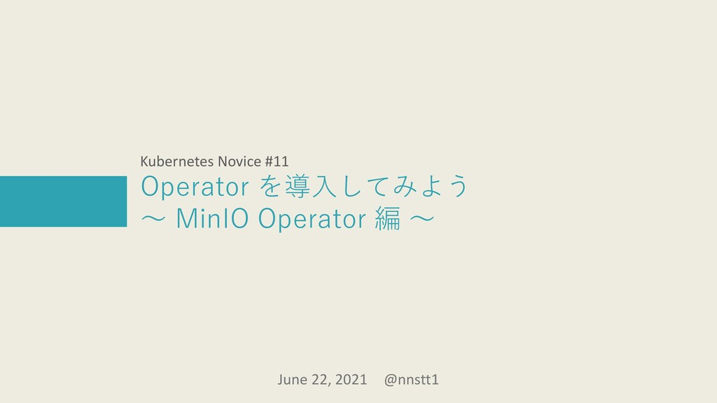 Operator を導入してみよう ~ MinIO Operator 編 ~ June 22,...