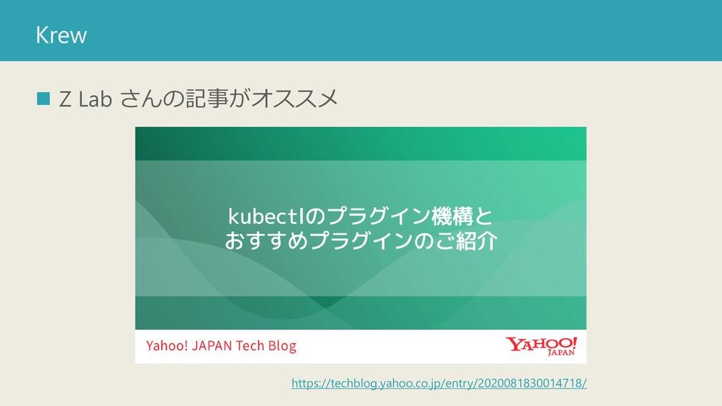 Krew ◼ Z Lab さんの記事がオススメ https://techblog.yahoo....