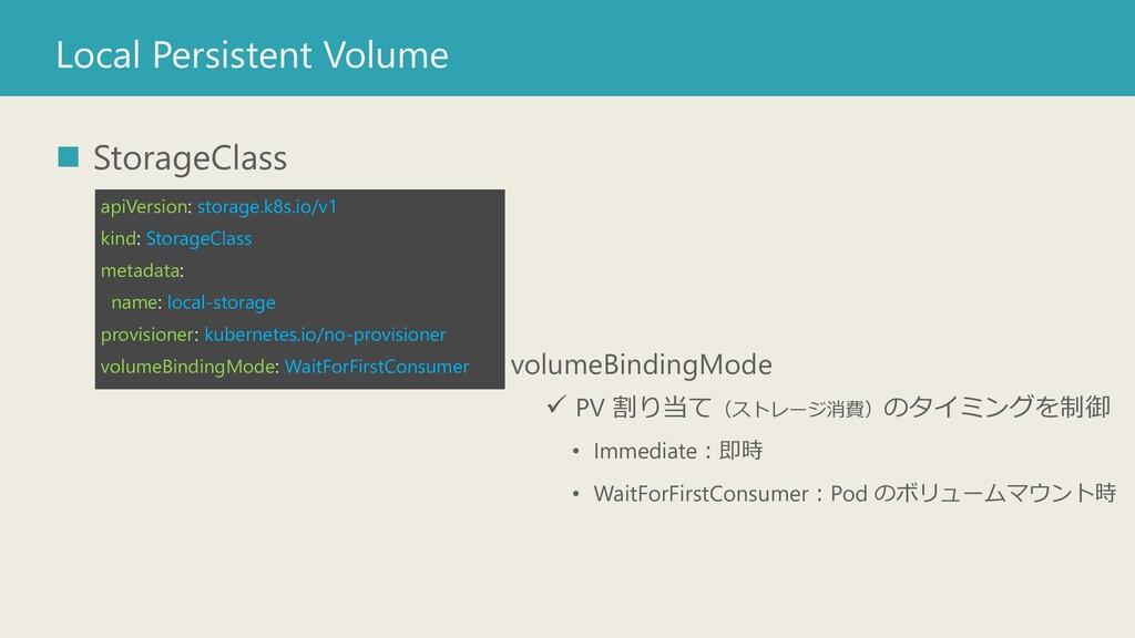 Local Persistent Volume ◼ StorageClass apiVersi...