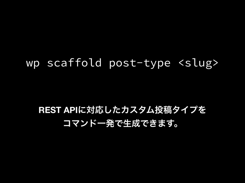wp scaffold post-type <slug> REST APIʹରԠͨ͠ΧελϜ౤...
