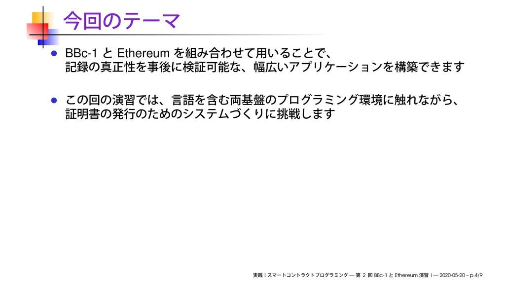 BBc-1 Ethereum — 2 BBc-1 Ethereum I — 2020-05-2...