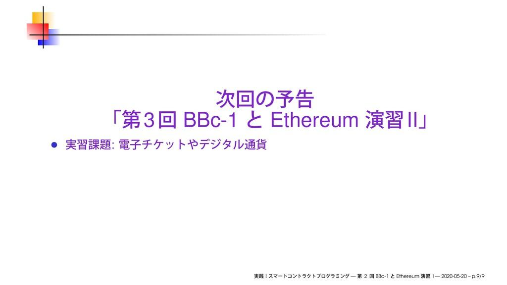 3 BBc-1 Ethereum II : — 2 BBc-1 Ethereum I — 20...