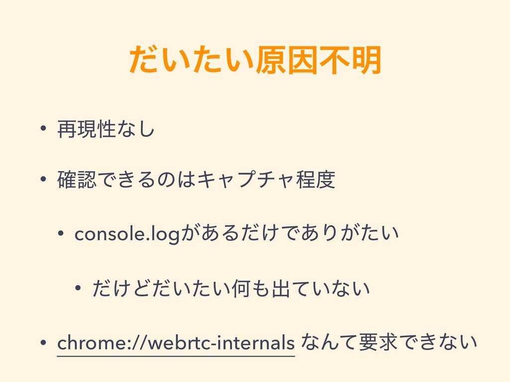 ͍͍ͩͨݪҼෆ໌ • ࠶ݱੑͳ͠ • ֬Ͱ͖ΔͷΩϟϓνϟఔ • console.log...
