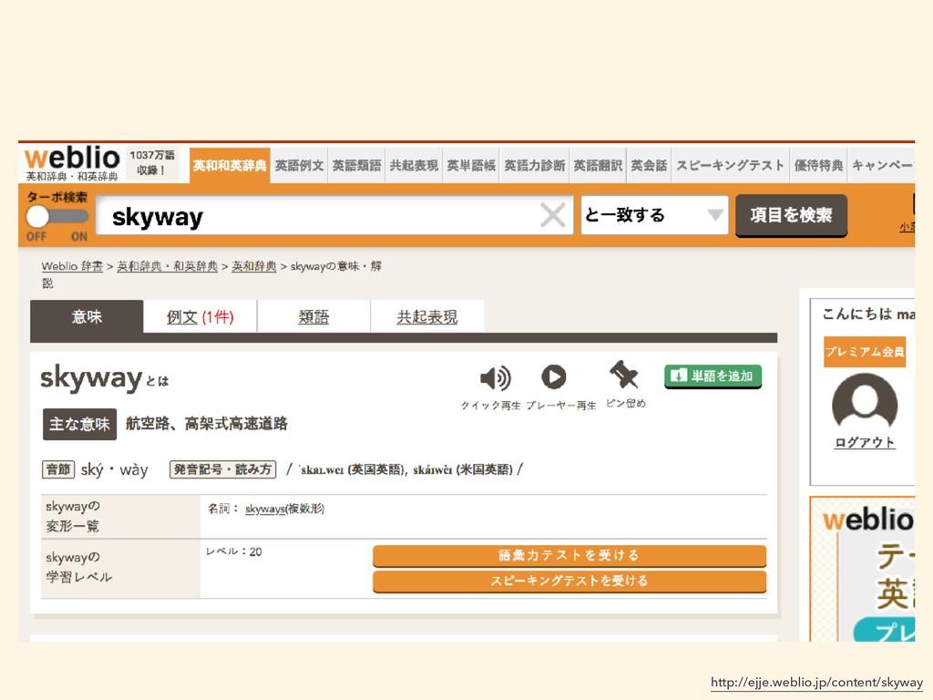 http://ejje.weblio.jp/content/skyway