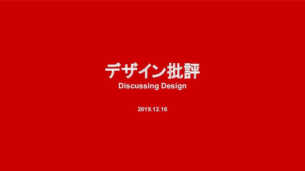デザイン批評 Discussing Design 2019.12.16