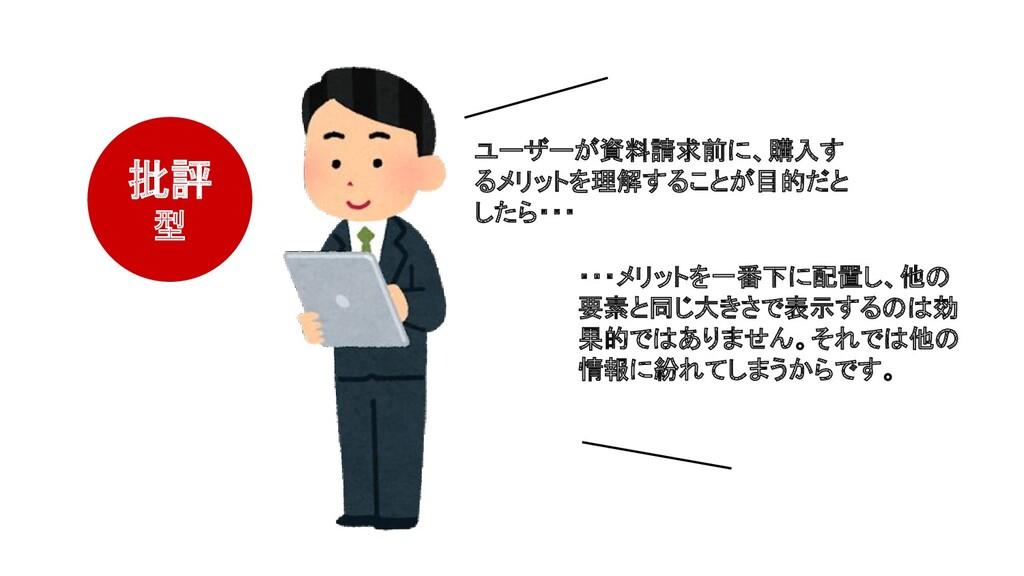 ユーザーが資料請求前に、購入す るメリットを理解することが目的だと したら・・・ ・・・メリッ...