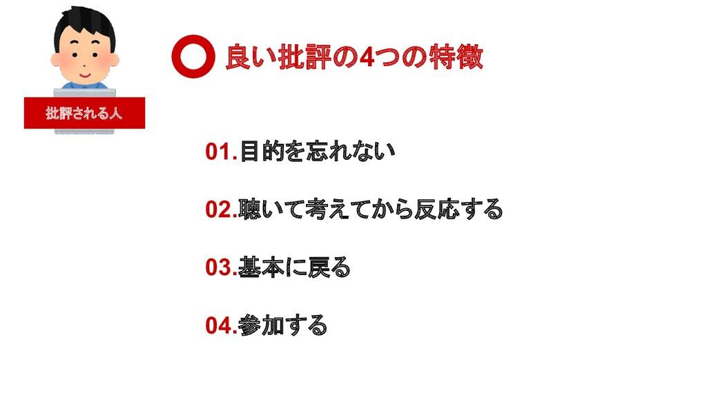 良い批評の4つの特徴 01.目的を忘れない 02.聴いて考えてから反応する 03.基本に戻る ...