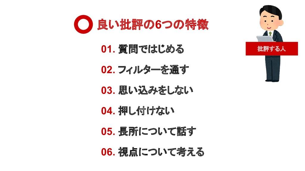 良い批評の6つの特徴 01. 質問ではじめる 02. フィルターを通す 03. 思い込みをしな...