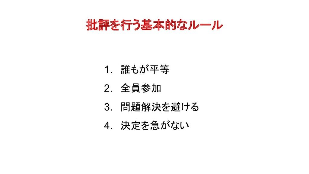 批評を行う基本的なルール 1. 誰もが平等 2. 全員参加 3. 問題解決を避ける 4. 決定...
