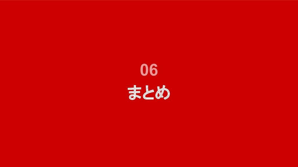 06 まとめ