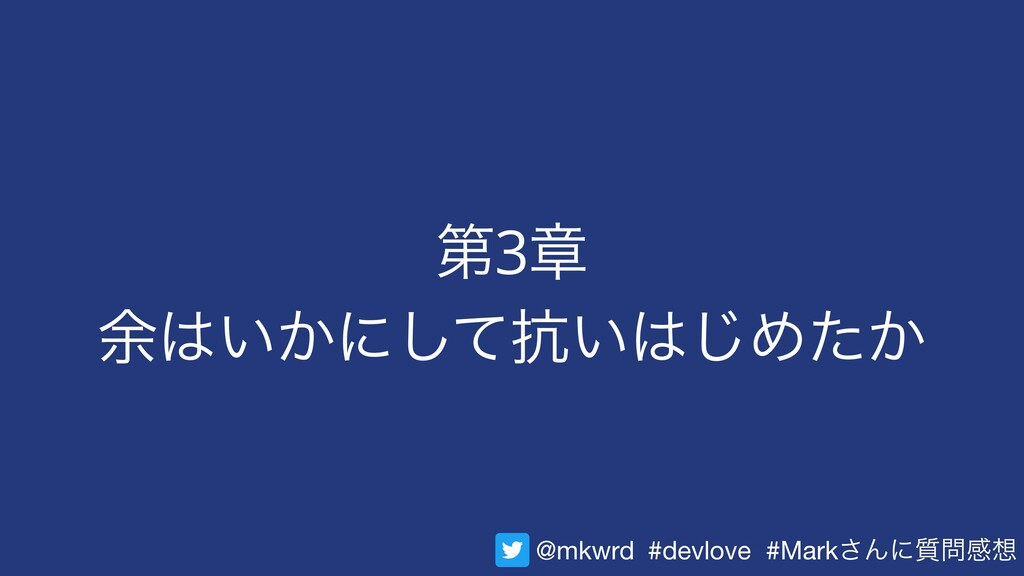 ୈ3ষ ༨͍͔ʹͯ͠߅͍͡Ί͔ͨ @mkwrd #devlove #Mark͞Μʹ࣭ײ