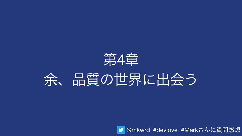 ୈ4ষ ༨ɺ࣭ͷੈքʹग़ձ͏ @mkwrd #devlove #Mark͞Μʹ࣭ײ