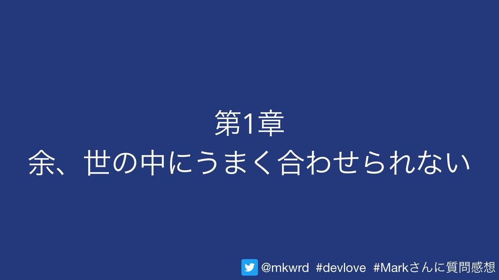 ୈ1ষ ༨ɺੈͷதʹ͏·͘߹ΘͤΒΕͳ͍ @mkwrd #devlove #Mark͞Μʹ࣭...