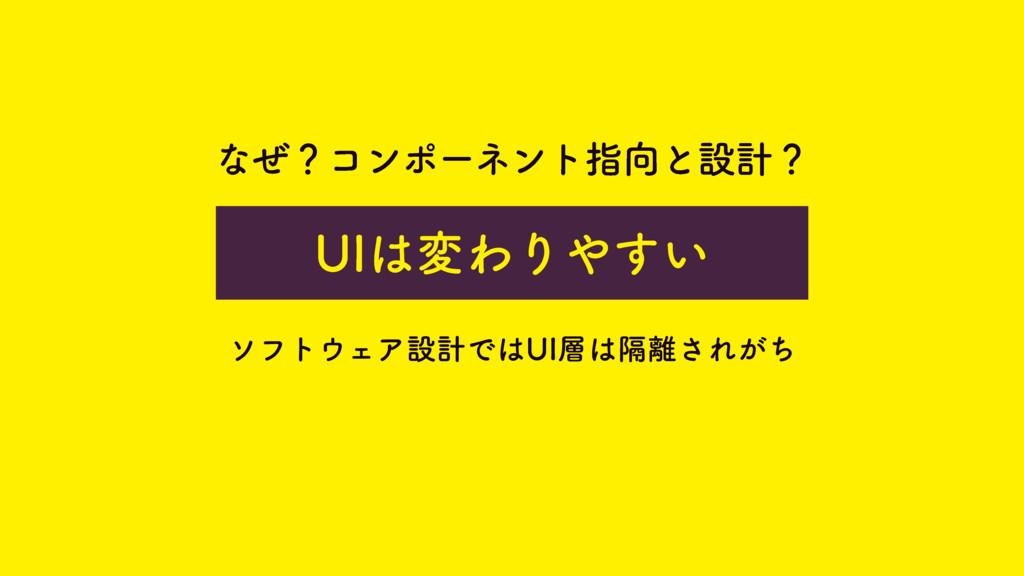 6*มΘΓ͍͢ ͳͥʁίϯϙʔωϯτࢦͱઃܭʁ ιϑτΣΞઃܭͰ6*ִ͞Ε͕ͪ