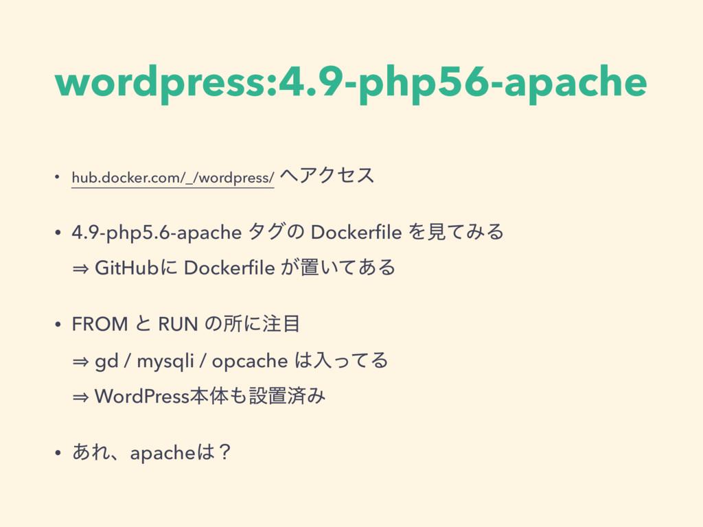 wordpress:4.9-php56-apache • hub.docker.com/_/w...