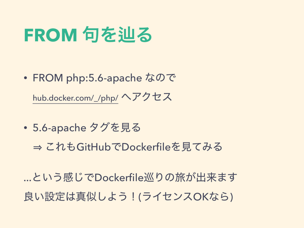 FROM ۟ΛḷΔ • FROM php:5.6-apache ͳͷͰ hub.docker...
