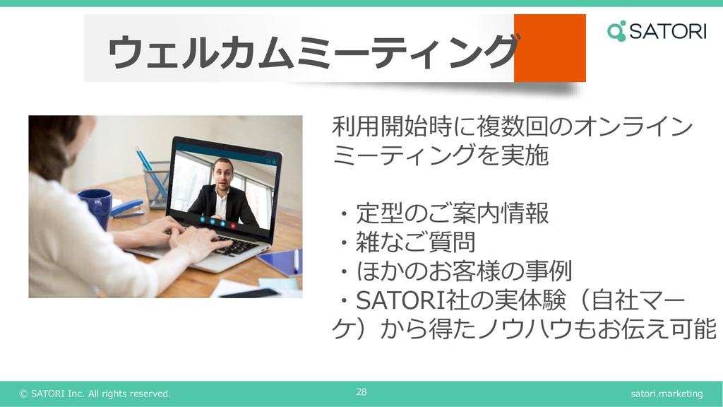 satori.marketing Ⓒ SATORI Inc. All rights reser...