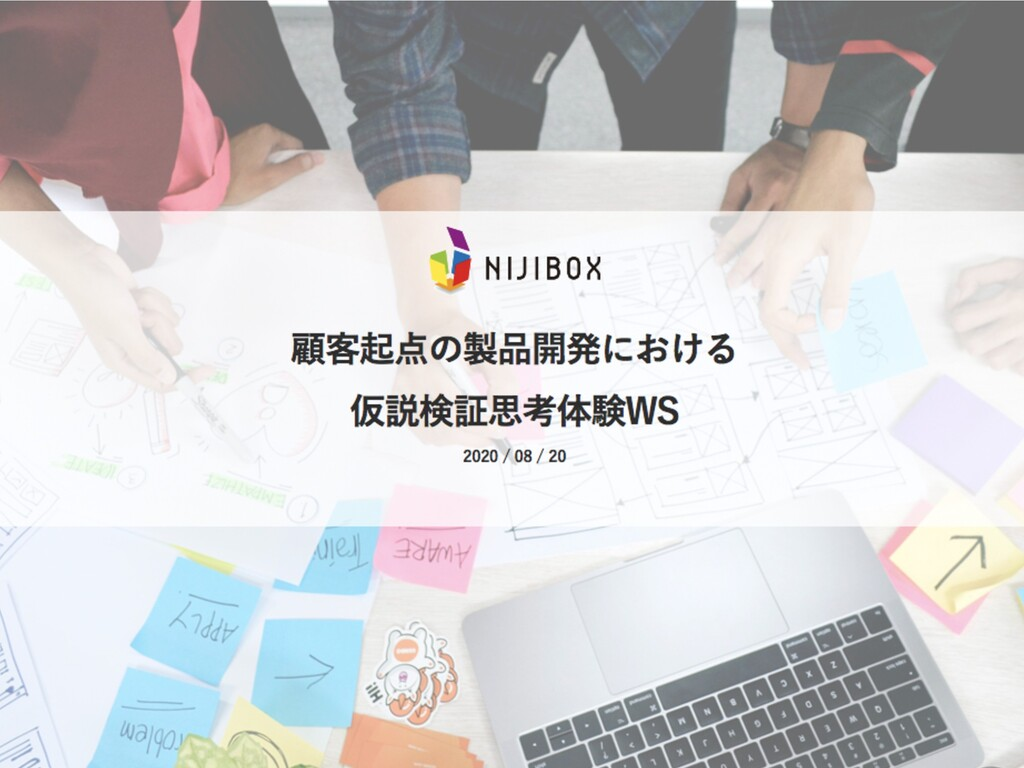 USER EXPERIENCE CONSULTING SUPPORT 0 顧客起点の製品開発に...