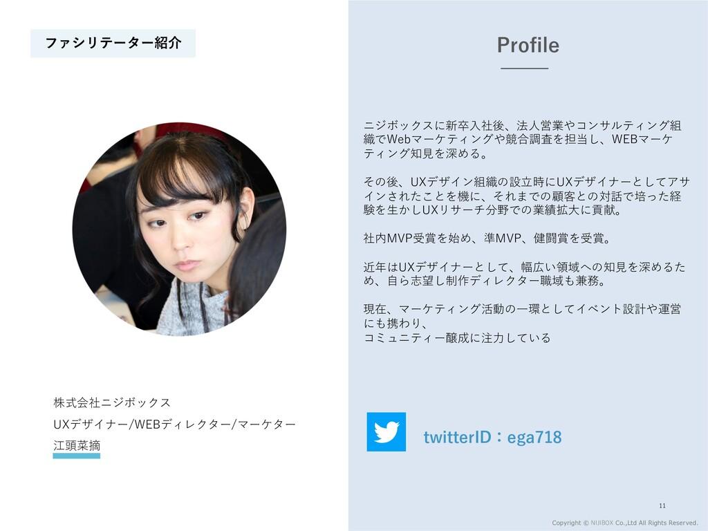 株式会社ニジボックス UXデザイナー/WEBディレクター/マーケター 江頭菜摘 ニジボックスに...