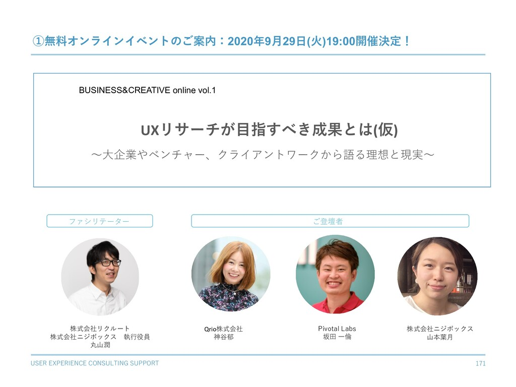 USER EXPERIENCE CONSULTING SUPPORT 171 ①無料オンライン...