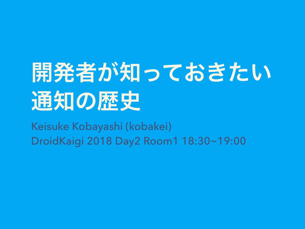 ։ൃऀ͕͓͖͍ͬͯͨ ௨ͷྺ Keisuke Kobayashi (kobakei) D...