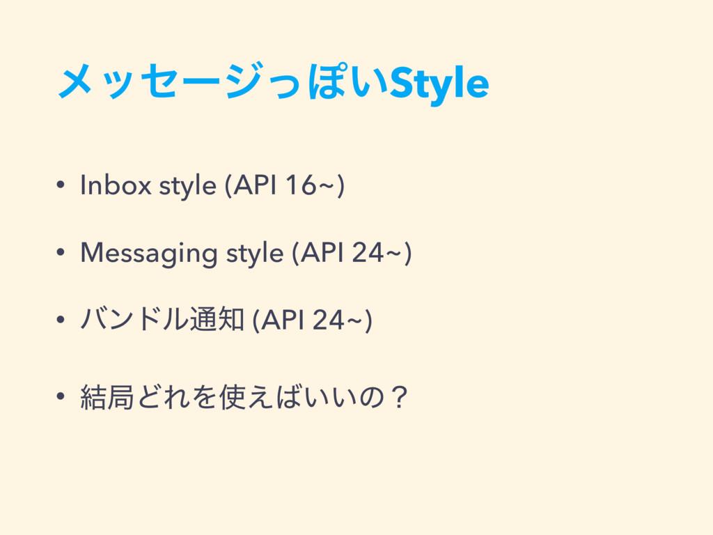 ϝοηʔδͬΆ͍Style • Inbox style (API 16~) • Messagi...